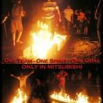 firewalk mitsubishi, outbound mitsubishi, outbound